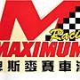 《《日昇 ZS》》機車貼紙:MAXIMUM俾斯麥賽車...