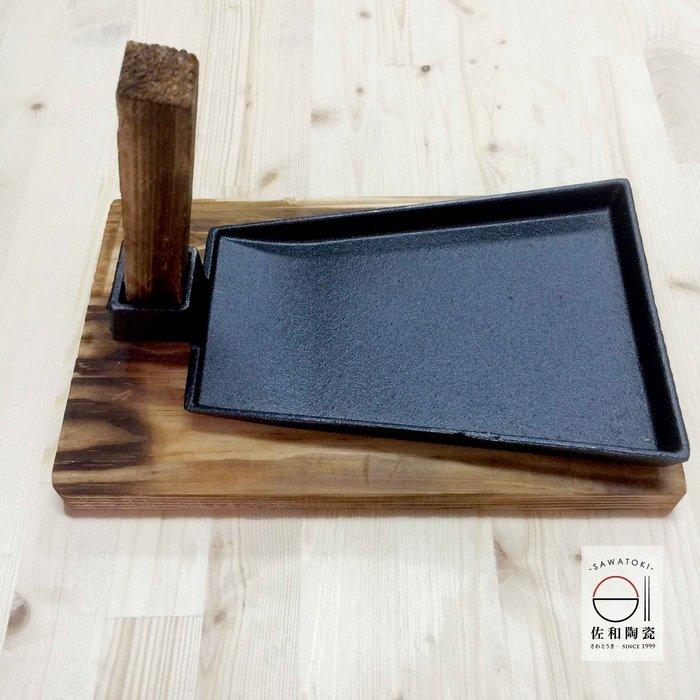 +佐和陶瓷餐具批發+【26B0005 B0005造型鑄鐵盤/鋤頭20.5cm】餐廳/鐵板/烤肉/創意料理