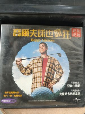 影音大批發-V05-127-正版VCD-電影【高爾夫球也瘋狂】-亞當山德勒 克里斯多夫麥當勞(直購價)