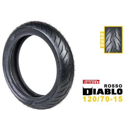 120/70-15 倍耐力(PIRELLI) DIABLO ROSSO SCOOTER  120/70-15 F