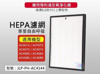 【尋寶趣】HEPA濾網 適配PHILIPS飛利浦空氣淨化器AC4014 清淨機濾網 除異味 JLP-PH-AC4144