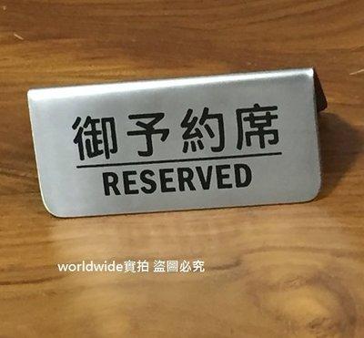餐廳日式料理店壽司店不銹鋼雙面御予約席桌牌 雙面已訂位桌牌 雙面預約席桌牌 Reserved桌牌 已預定桌牌 開店賀禮