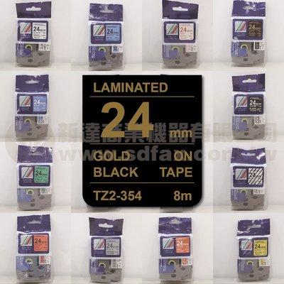 【費可斯】相容護貝標籤帶24mm黑底金字(雷同TZe-354/TZ-354)適用PT-D600/PT-2700含稅價