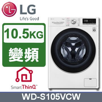 LG WD-S105VCW 10.5公斤滾筒式洗衣機~另售WD-S105VDW / WD-S15TBW