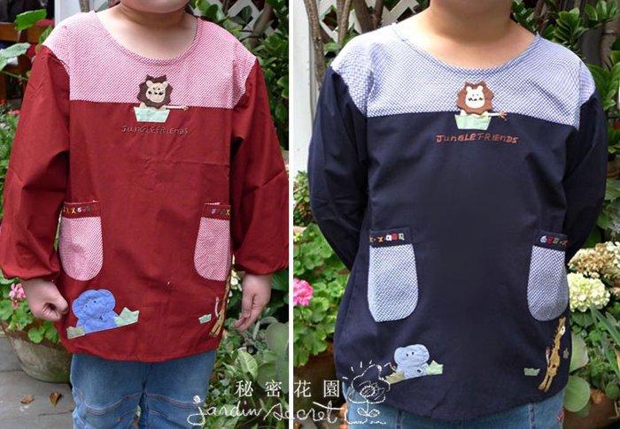 兒童圍裙--秘密花園--鄉村風可愛小動物貼布繡兒童繪畫用圍裙/工作服