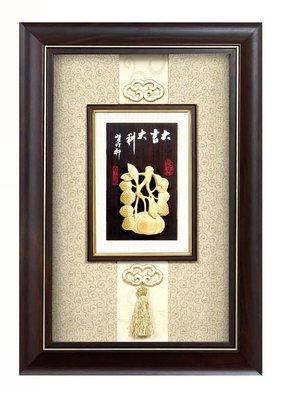『府城畫廊-台灣工藝品』竹雕-大吉大利-47x69-(立體裱框,高質感掛匾)-請看關於我聯繫-H06-05