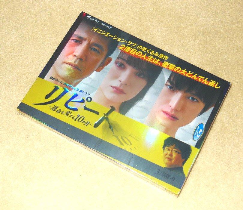 外貿影音REPEAT~改變命運的10個月 3D9 高清版 貫地谷詩穗梨/本鄉奏多 DVD