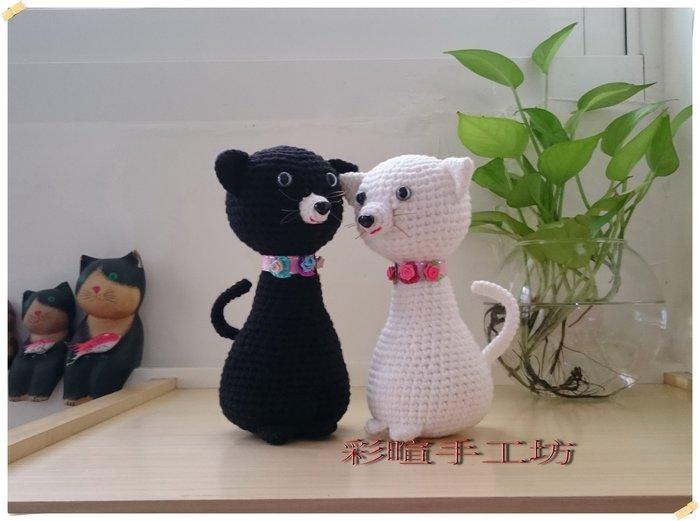 毛線娃娃~貓 材料包(一對)~多色任選配!手工藝材料、進口毛線、編織工具☆彩暄手工坊☆