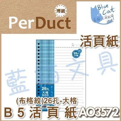 【可超商取貨】補充頁/ 隨手記【BC52363】〈AO3572〉B5 26孔布格紋活頁紙-大格/ 包《博崴》【藍貓文具】 新北市
