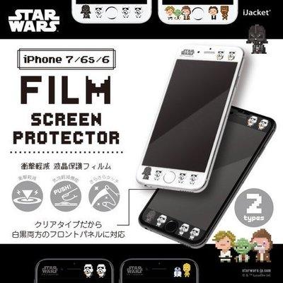 尼德斯Nydus 日本正版 迪士尼 星際大戰 黑武士 白兵 保護貼 衝擊吸收 4.7吋 iPhone7 /6S