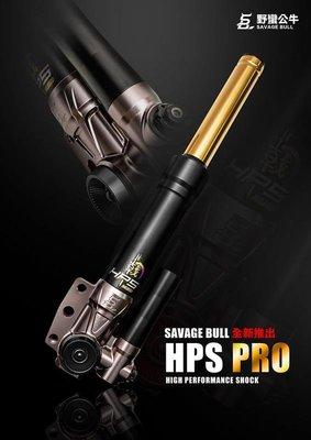 誠一機研 野蠻公牛 HPS-PRO前避震器 可調 改裝 前叉 前避震器 DRG 158 龍 JETS 125 雷霆S