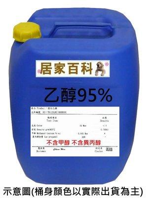 【居家百科】現貨 乙醇 95% 20L - 附發票 20公升 酒精 變性 桶裝 DIY 清潔劑 洗碗精 天氣瓶 變性酒精