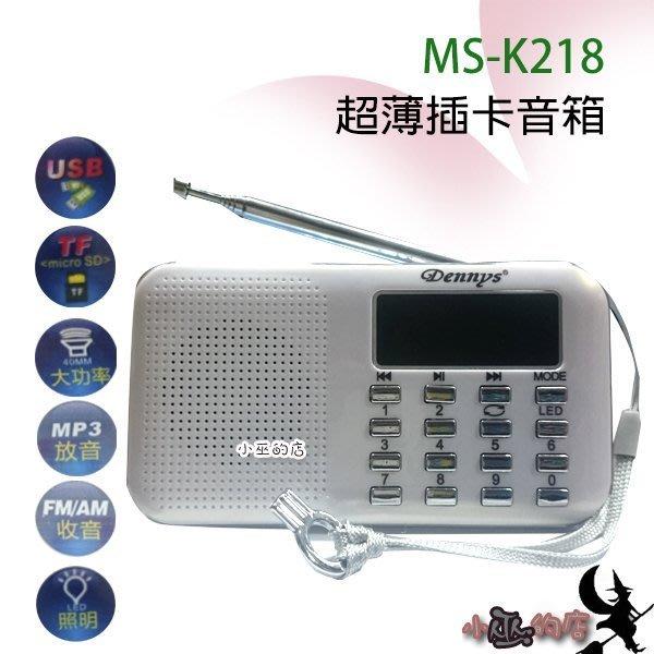 「小巫的店」實體店面*  (MS-K218) DENNYS超薄插卡收音機喇叭.薄輕.高音質便攜多功能(銀白色款)