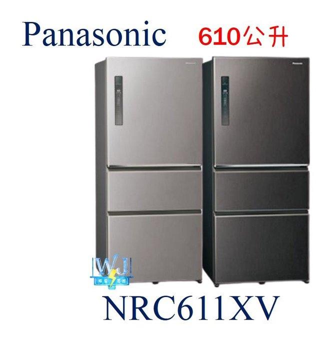新款【暐竣電器】Panasonic 國際 NR-C611XV 三門變頻冰箱 NRC611XV 無邊框鋼板電冰箱
