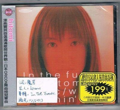 [鑫隆音樂]日本CD-hitomi:IN THE FUTURE (MNS-013) 全新/免競標