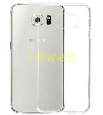 ☆寶藏點配件☆ Samsung S6 保護套0.3MM 超薄 隱形軟殼 另有iPhone SONY HTC