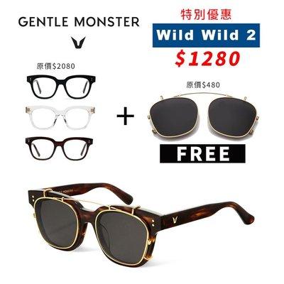 [Gentle Monster Wild Wild 2 眼鏡框連鏡片 送Clip-on太陽眼鏡夾片]
