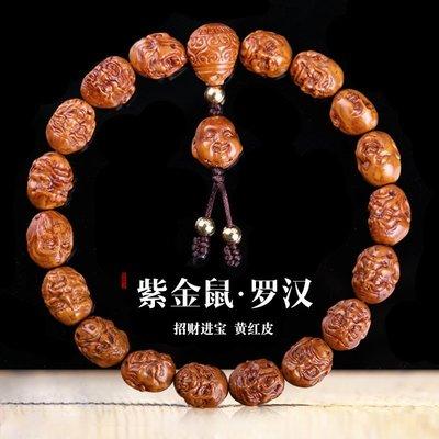 【月壺】精品文玩黃紅皮紫金鼠羅漢手持雕刻核雕佛頭大籽手鏈男女