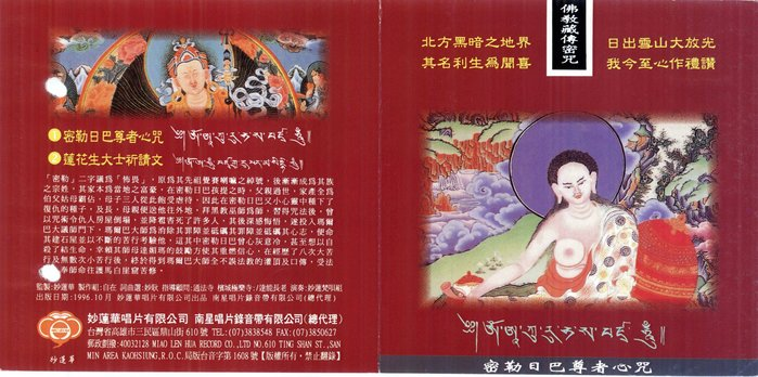 妙蓮華 CK-6907 佛教藏傳密咒系列-密勒日巴尊者心咒