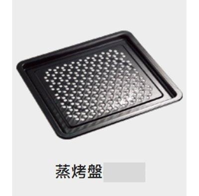原廠公司貨*國際牌*PANASONIC*蒸氣烘烤爐專用蒸烤盤/烤盤*適用:NU-SC100