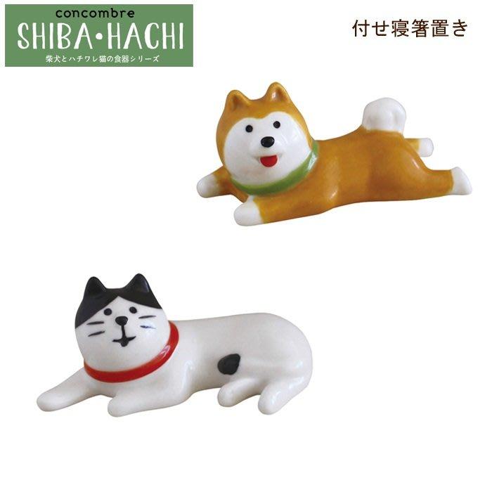 《齊洛瓦鄉村風雜貨》日本雜貨zakka 日本正版DECOLE 柴柴 柴犬造型筷架 三花貓 貓咪造型筷子擺放架