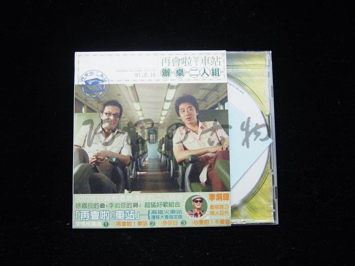 【阿輝の古物】CD_辦桌二人組 再會啦 車站_有外紙盒_無歌詞