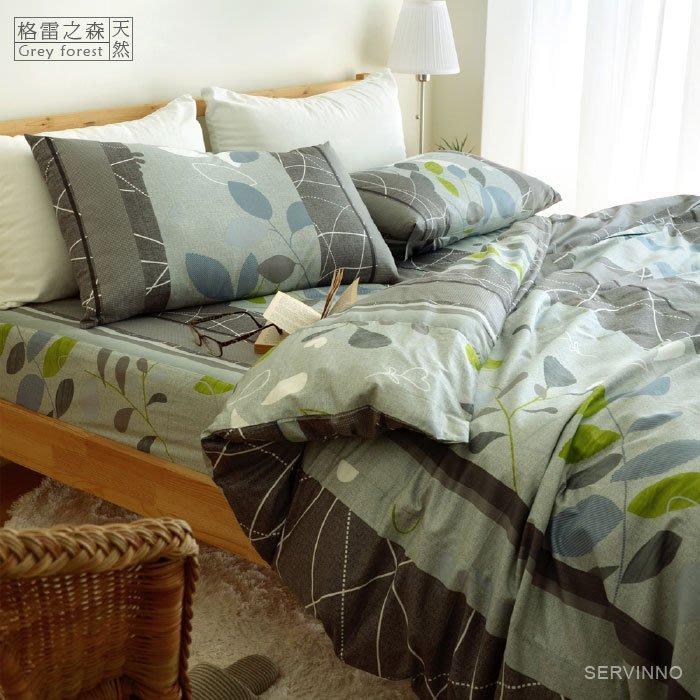 MIT精梳棉【格雷之森】雙人/床包薄被套組-絲薇諾