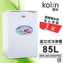 Kolin歌林/85公斤直立式冷凍櫃/KR-SF109SE02