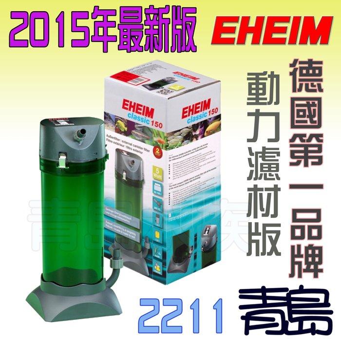 三月缺。青島水族。E2211370德國EHEIM-外置圓桶過濾器(濾材動力版.含石英球+陶磁環)==2211