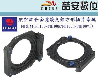 《喆安數位》BENRO 百諾 FH-100N 方型漸層片用濾鏡支架 FH100N 金屬托架 100X150mm #1