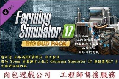 PC版 官方正版 資料片 肉包 STEAM Farming Simulator 17 - Big Bud Pack