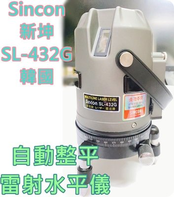 保固一年【花蓮源利】Sincon新坤 雷射水平儀 7線綠光水平360°自動整平 帶增亮點雷射水平儀 SL-432G