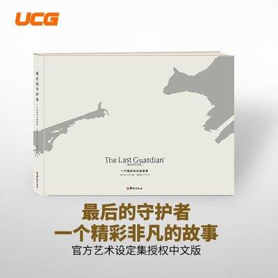 [APPS STORE6]UCG 最後的守護者 大鷲 一個精彩非凡的故事 官方 藝術 設定集 中文版 畫冊 畫集