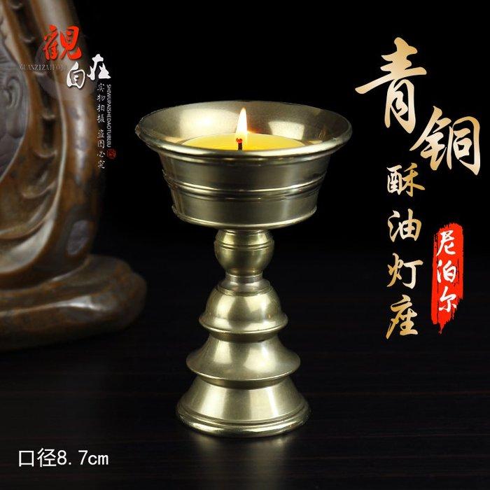 聚吉小屋 #尼泊爾純銅酥油燈座蠟燭長明燈佛前供燈青銅家用供佛燈光面款小號