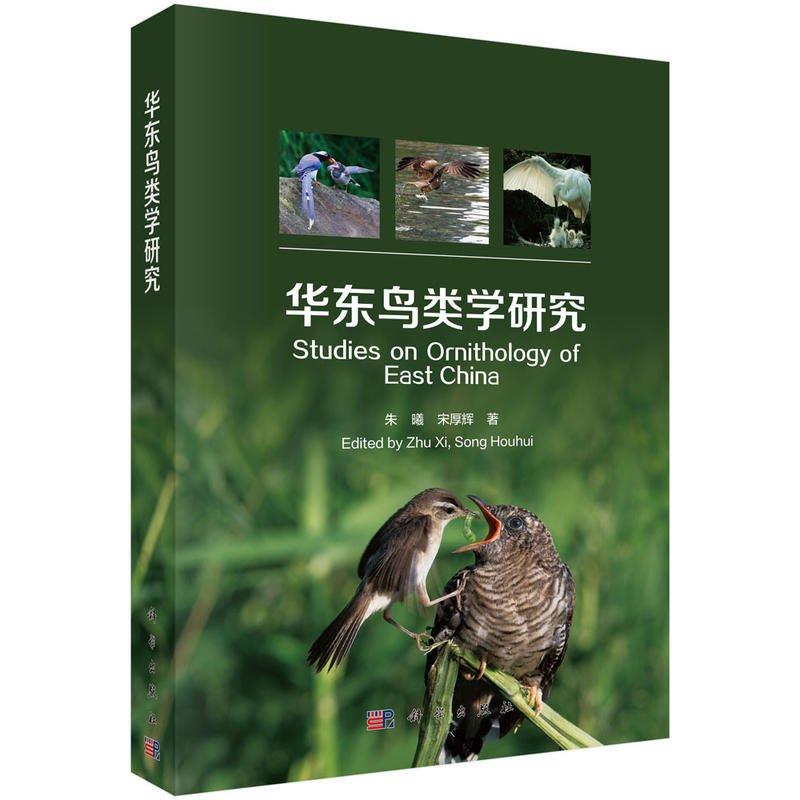 華東鳥類學研究 朱曦,宋厚輝 2018-7-1 科學出版社