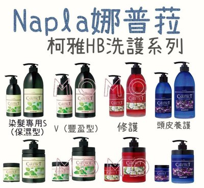 【護髮乳650g】最新期效👍修護/頭皮養護/染髮專用S(保濕)V(豐盈型)《公司貨》娜普菈 柯雅HB系列