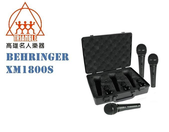 【名人樂器】Behringer XM1800S 麥克風組 三支