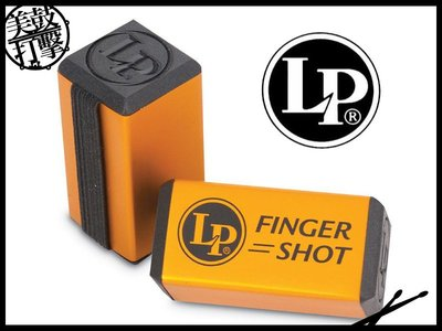 LP LP442F 手指沙鈴 適用木箱鼓、Conga、Bongo等樂器 【美鼓打擊】