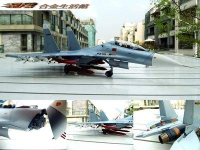 【精緻合金戰機】1/48大比例 SU-30 FLANKER C 中國空軍 側衛C式 重型戰鬥機 ~全新現貨特惠!~