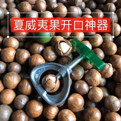 商品折扣中 開堅果神器新鮮夏威夷果開口器澳洲堅果開殼器堅果開果夾破殼工具