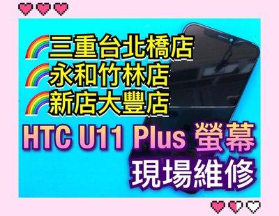 【快速維修】HTC U11 Plus U11+ 液晶螢幕總成 面板 觸控 玻璃破裂 LCD 維修