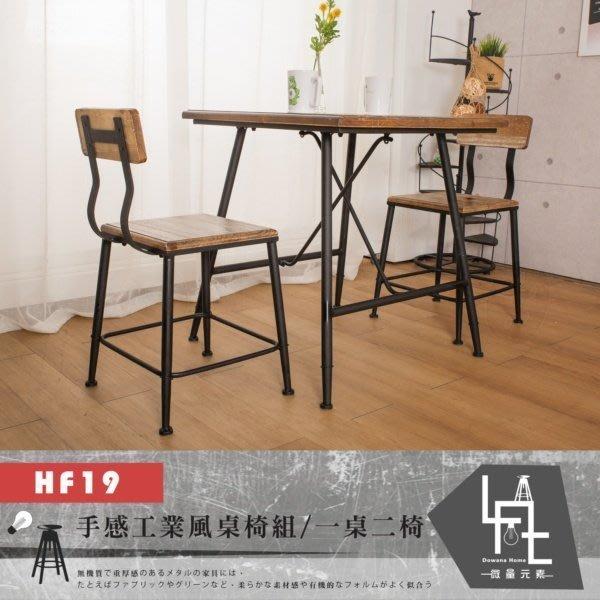【微量元素】 手感工業風桌椅組-一桌二椅-HF19