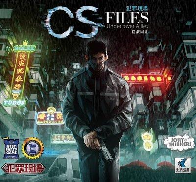 骰子人桌遊-(送牌套)犯罪現場擴充:隱蔽同盟 CS-Files Undercover Allies(繁)