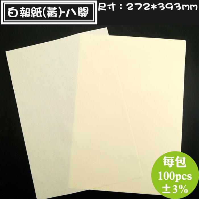【白報紙(黃)-八開,100張,尺寸:272*393mm】描圖打版用紙.襯墊紙.填充紙,各種包裝材料用紙