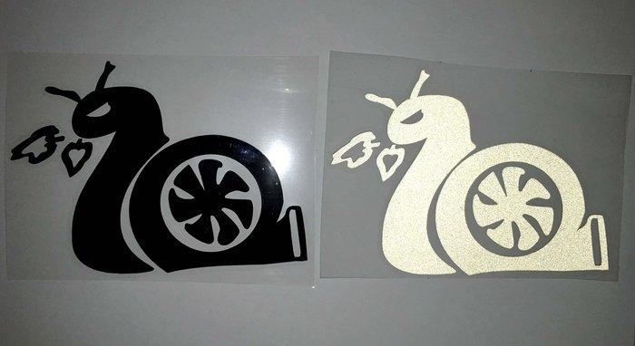 【SPSP】渦輪蝸牛 渦輪增加 蝸牛/汽車貼紙/機車貼紙/疤痕貼紙/遮瑕貼紙/裝飾貼紙/反光貼紙/保險桿貼紙/玻璃貼紙