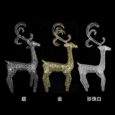 聖誕麋鹿麋鹿 聖誕節裝飾 80cm亮片鹿3色可選(含LED燈)
