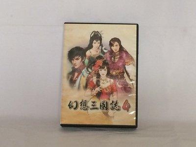 PC電腦遊戲 ] 幻想三國誌4 繁體中文版 二手