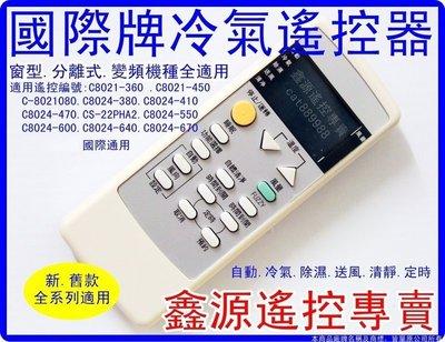 國際冷氣遙控器 專用C8020-550_C8021-080_C8024-470_C8024-710_C8024-670