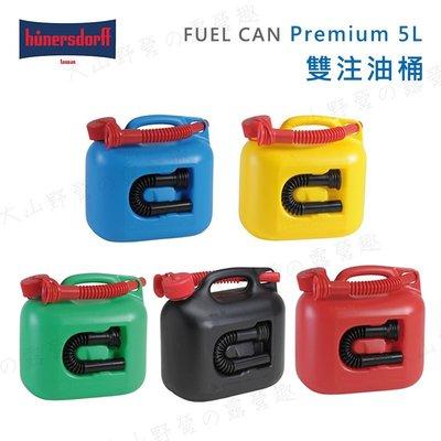 【大山野營】德國製 Hünersdorff Fuel Can PREMIUM 5L 雙注油桶 儲油桶 油箱 煤油 柴油