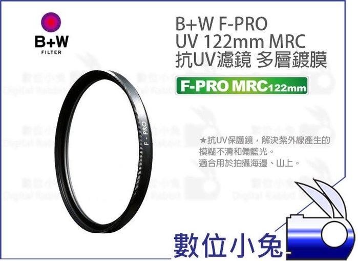 數位小兔【B+W F-PRO 122mm MRC UV 多層鍍膜 保護鏡】公司貨 抗UV濾鏡 濾鏡 抗紫外線 UV鏡
